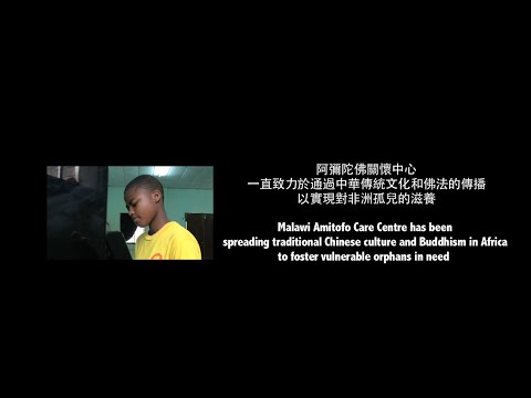 Introduction of Malawi Amitofo Care Centre(馬拉威ACC介紹片)