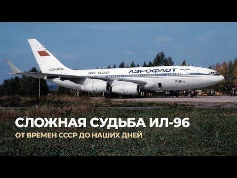 Ильюшин Ил-96-400М. Несколько слов о непростой судьбе Ил-96