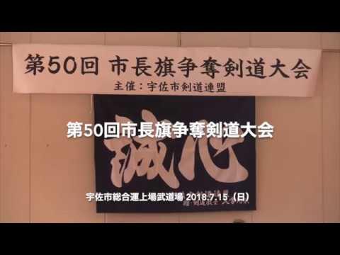 第50回宇佐市長旗争奪剣道大会