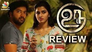 Uru Movie Review | Kalaiarasan, Dhansika