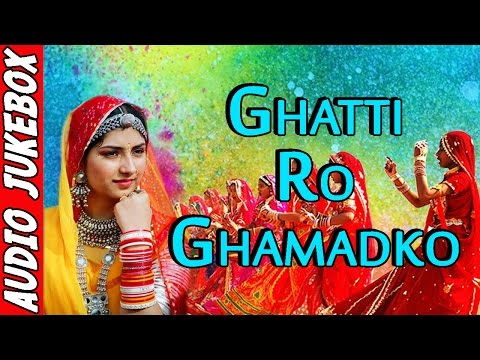 Marwadi New Fagan Songs 2015 | 'ghatti Ro Ghamadko' | Audio Jukebox | Rajasthani Holi Songs video