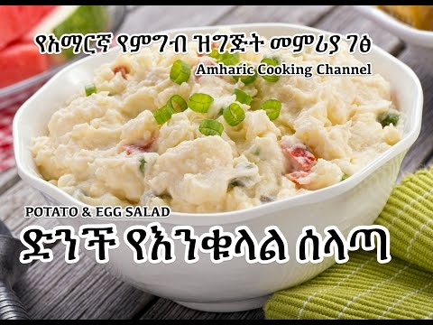 Potato Egg Salad Recipe Amharic -Ethiopia ድንች የእንቁላል ሰላጣ