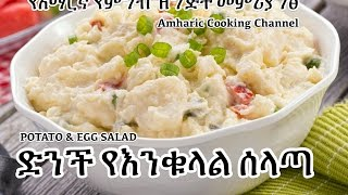 Amharic Cooking Channel - Potato Egg Salad Recipe