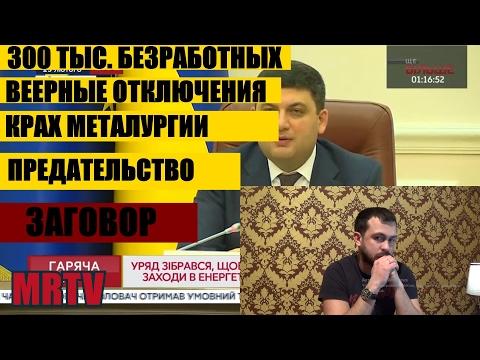 ОТСТАВКА ГРОЙСМАНА ! ВЕЕРНЫЕ ОТКЛЮЧЕНИЯ . РОТТЕРДАМ + . Чрезвычайное положение на Украине