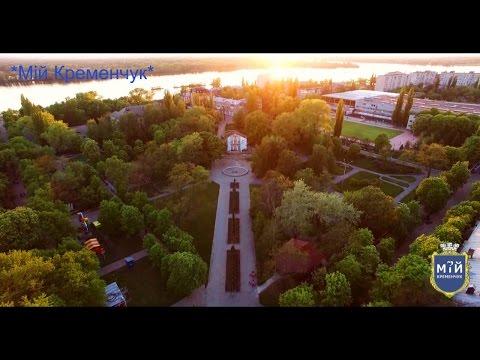 Придніпровський парк м  Кременчук весна 2016 р