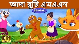নজার ব্রেড মানুষ | Gingerbread Man in Bengali | Bangla Cartoon | Bengali Fairy Tales