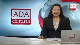 Ada Derana First At 9.00 - English News 03.06.2018