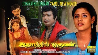 Tamil Latest Full Movie 2017 | Idhayathil Oruvan | Tamil Family Entertainment Movie | 2017 Release