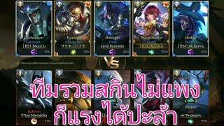 Garena RoV Thailand-รีวิวทีมสกินไม่แพงเค้าเลยไม่ให้เข้าพวก