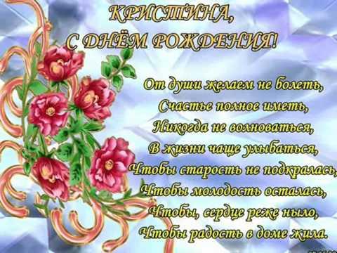 Поздравление с днём рождения по имени кристина