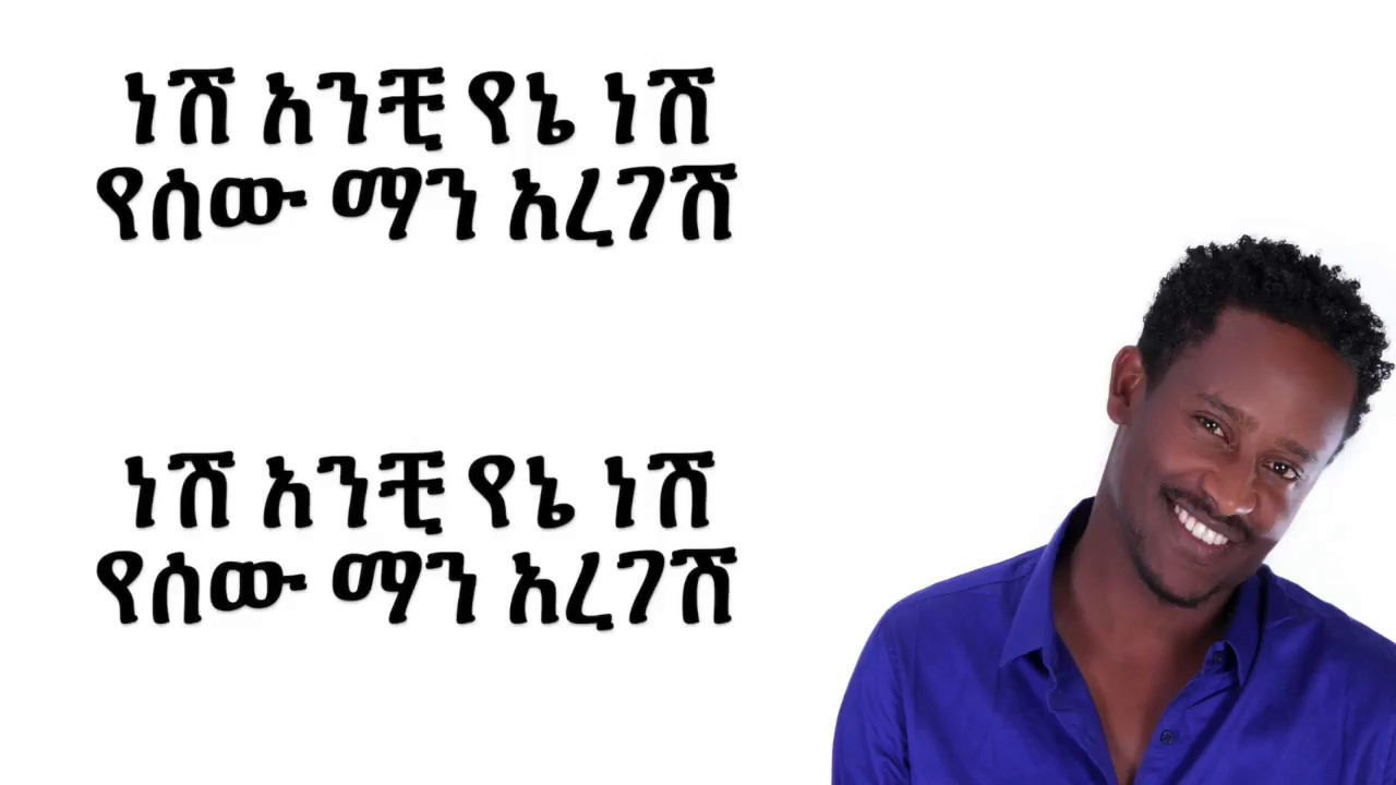 Abel Mulugeta - Yehager Tibeb የሃገር ጥበብ (Amharoc With Lyrics)
