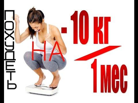 Быстро скинуть 10 кг за месяц
