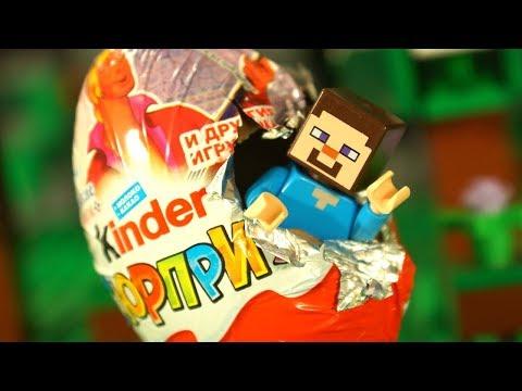 НУБик против KINDER SURPRISE - Майнкрафт Мультфильмы Лего Мультики Видео для Детей