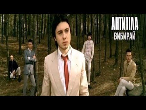 Антитіла - Вибирай
