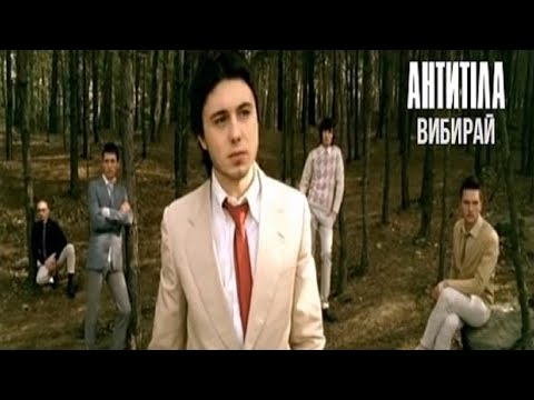 Антитела - Вибирай