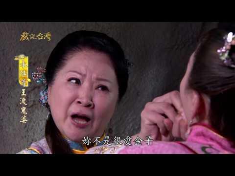 台劇-戲說台灣-水仙尊王渡鬼婆-EP 06