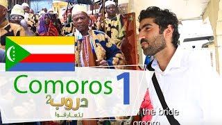 Comoros 1 - Duroob 2 (English Subtitles)