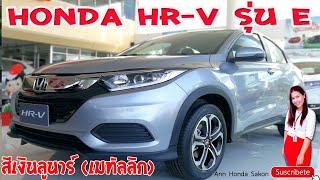 Honda HR-V รุ่น E สีบรอนเงิน ราคารถ 949,000 บาท
