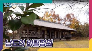 남도의 비밀정원_'빛날'#생방송빛날 광주MBC