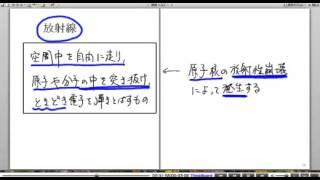 高校物理解説講義:「放射線」講義1