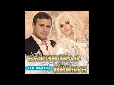 Катя Бужинская и Сергей Пискун - Снежинки / ПРЕМЬЕРА!