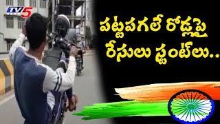 ర్యాష్ డ్రైవింగ్తో రోడ్లపై వెర్రిచేష్టలు! | Youth Creates Hulchul on Hyderabad Roads