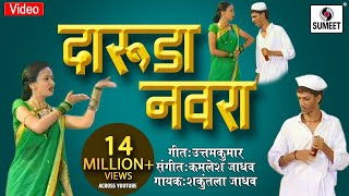 Daruda Navra - Asun Nasun Kay Fayda - Marathi Lokgeet - Video Song - Sumeet Music