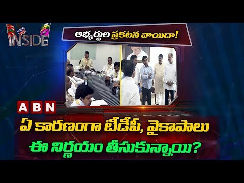 Reasons behind AP TDP and YCP MLA Candidates announcement Delays | Inside