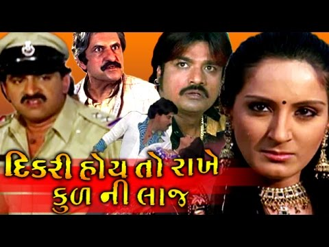 Dikri Hoy To Rakhe Kul Ni Laaj 2008 | Full Gujarati Movie | Mona Thiba, Hiten Kumar video