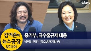 중기부, 일본 화이트리스트 배제 대응(박영선) | 김어준의 뉴스공장