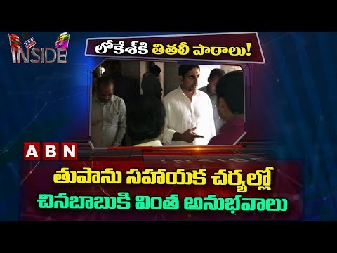 Nara Lokesh gets a Different Experience with Titli Cyclone Camp | Inside | ABN Telugu
