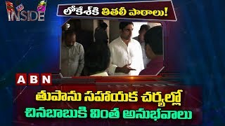 Nara Lokesh gets a Different Experience with Titli Cyclone Camp | Inside