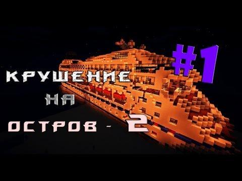 "Minecraft - Крушение на остров 2 - ""1 серия"""