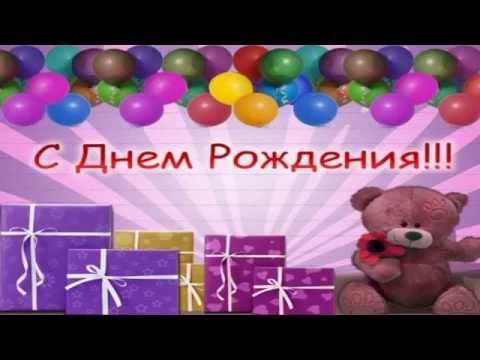 Поздравления с днем рождения в клипе