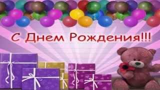 Музыка для детей поздравления с днем рождения 67