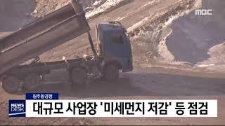 원주환경청, 대규모 사업장 미세먼지 등 점검 =토도