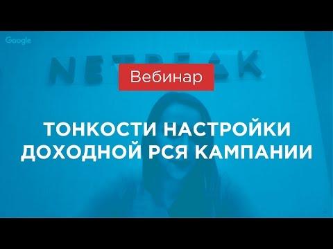 Вебинар: «Тонкости настройки доходной РСЯ кампании»