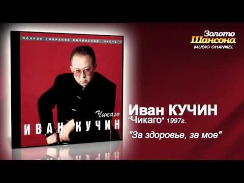 Иван Кучин - За здоровье, за мое...