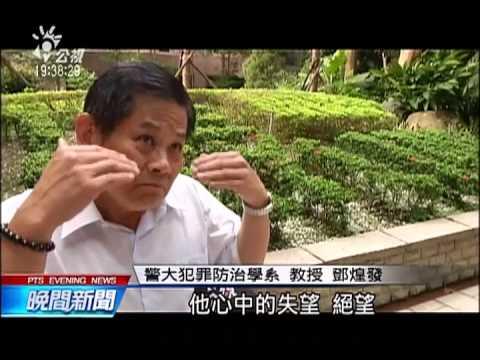 台灣-公視晚間新聞