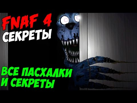 Five Nights At Freddy's 4 - ВСЕ ПАСХАЛКИ И СЕКРЕТЫ
