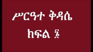 Abba W/Tensaye Ayalneh - Serate Kidase Part 6(Ethiopian Orthodox Tewahdo Church)