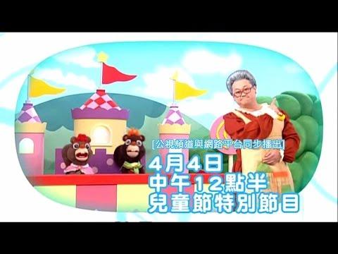 台綜-水果冰淇淋-EP 0114 兒童節特別節目 20150404 12:30