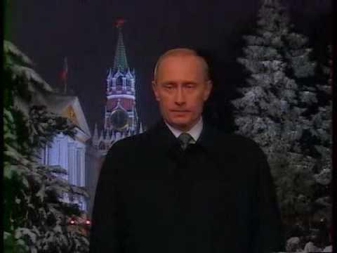 Путин новогоднее поздравление 2000