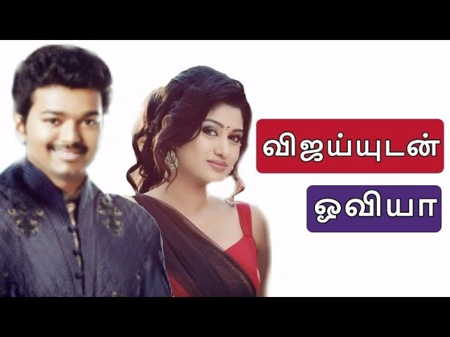 Oviya With Vijay | Thalapathy 62 | Vijay Mass Scene | Mersal Video Songs |  விஜய்