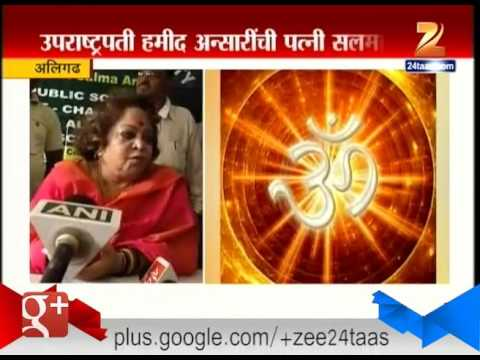 Hamid Ansari | Wife | Salma Ansari | Her No Objection | On OM Speech