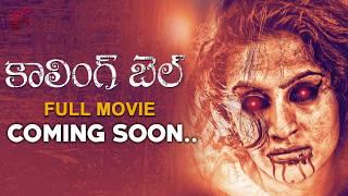 Calling Bell A Telugu Horror Movie Trailer   Telugu Latest Full Movies   Movie Time Cinema