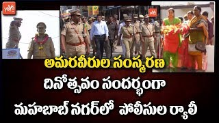 Mahabubnagar Police Celebrated National Police Commemoration Day | Telangana