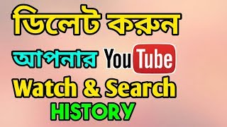How to delete youtube watch search history | Etc Android   Bangla