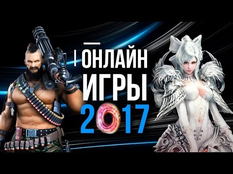 ЛУЧШИЕ ОНЛАЙН ИГРЫ 2017 часть 1 (Escape From Tarkov, Lineage Eternal,  Battle Carnival, и др.)