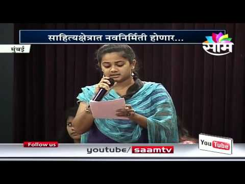 10th Intercollegiate Marathi Sahitya Sammelan Held At Mumbai video